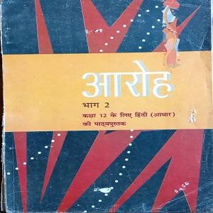 Aaroh Part 2