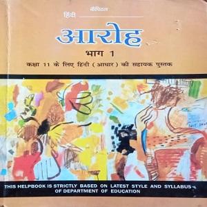 Aaroh Part -1 Hindi