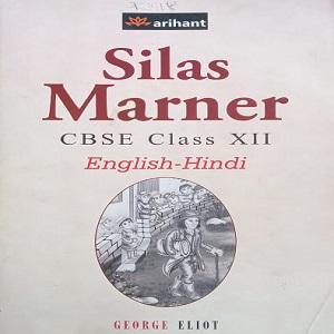 Silas Marner (Hindi-english)