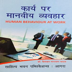 Human Behaviour at work
