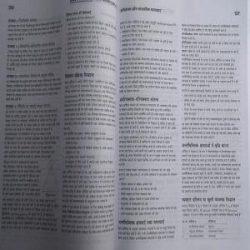 UGC NET Public Administration books